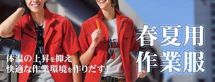 夏用 作業服・作業着|作業服 専門店U-style(ユースタイル) MENU 夏用 作業服・作業