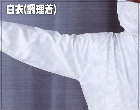 白衣(調理儀)