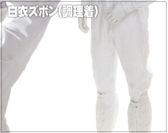 白衣ズボン
